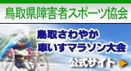鳥取県障害者スポーツ協会を応援しています